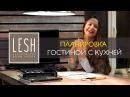 Планировка гостиной с кухней студия LESH