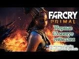 Первые 15 минут геймплея Far Cry Primal [60 fps]