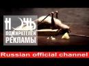 Сыр Cheddar - Реклама / Мышь в мышеловке - прикол Ночь пожирателей рекламы