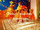 Танец с осенними веточками (Видео Валерии Вержаковой) МБДОУ №18 Настенька , средняя группа