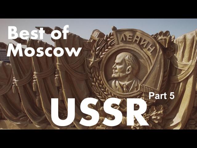 Наследие СССР Москва съемка с р у вертолета Часть 5