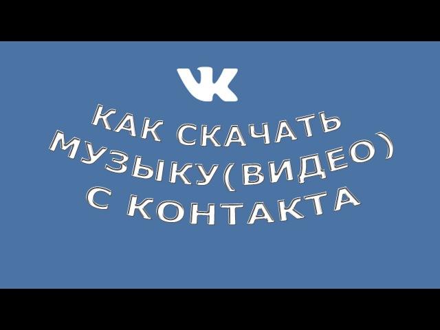 КАК СКАЧАТЬ МУЗЫКУ ВИДЕО С КОНТАКТОВ