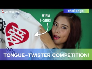 Chinese Tongue Twister Competition: Free Giveaway