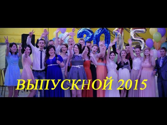 Выпускной 2015. Гимназия г. Болхов