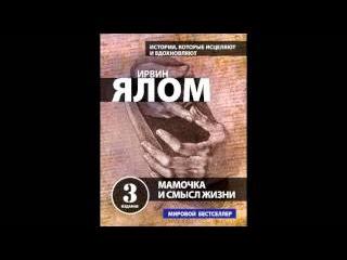 Ирвин Ялом - Мамочка и смысл жизни. Психотерапевтические истории. Часть 1/2 (аудио ...