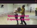 Парный танец Бразильский зук - 5 простых фигур