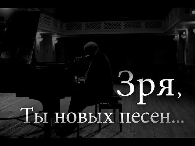 Зря, ты новых песен... Памяти Ильи Кормильцева. ПЦ ЛАД (2012)