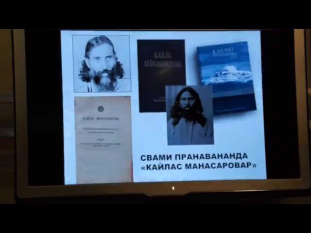 Андрей Федорович. История мировых экспедиций к Кайлашу.