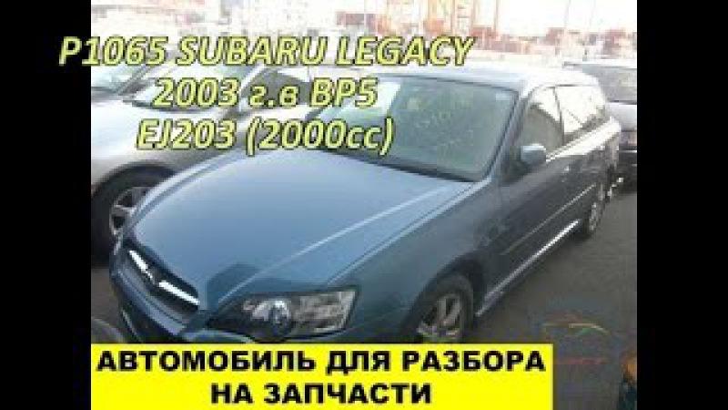 P1065 SUBARU LEGACY СУБАРУ ЛЕГАСИ компрессия EJ203