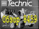 Lego Technic Фронтальный погрузчик 8459 - Легенды Лего Техник - Обзор №2