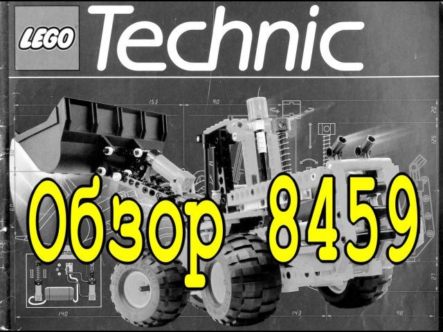 Lego Technic Фронтальный погрузчик 8459 Легенды Лего Техник Обзор №2
