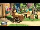 Маша и Медведь - Песенка про умывание