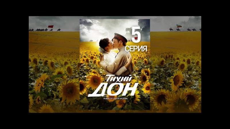 Тихий Дон. 5 cерия (2015) Драма, экранизация @ Русские сериалы
