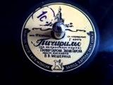 Пиляр Гарсиа и Элена Гарсиа - Пичирильо (испанская народная песня) Pichirilo Rilo Rilo (1958)