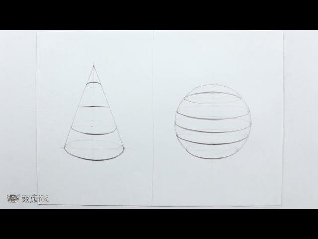 DrawFox. Рисунок карандашом для начинающих. Урок 2-1. Построение геометрических фигур с кривизной.