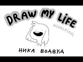 DRAW MY LIFE | nixelpixel
