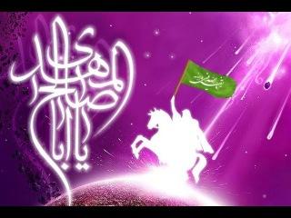 Приход истинного имама Махди (мир ему)