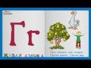 Учим алфавит - Азбука в стихах и картинках. Развивающее видео для малышей
