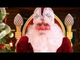 Дед Мороз для Ники и Марка - 2016 год