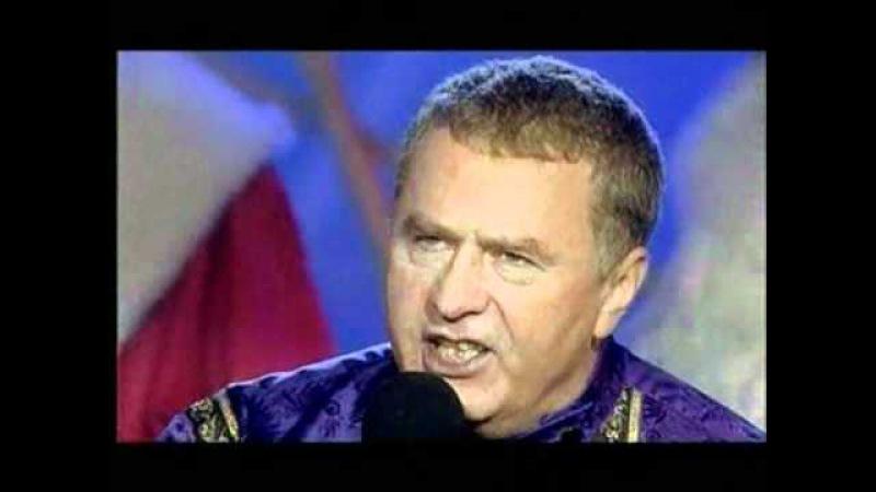 Песня Летят перелетные птицы в исп. Жириновского