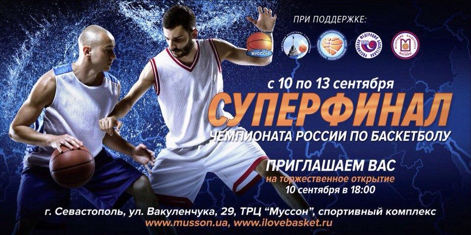 Суперфинал МЛБЛ
