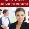 Юридическое агентство | Москва | Смоленск