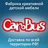Детская мебель на заказ, кровати машины CARoBUS™