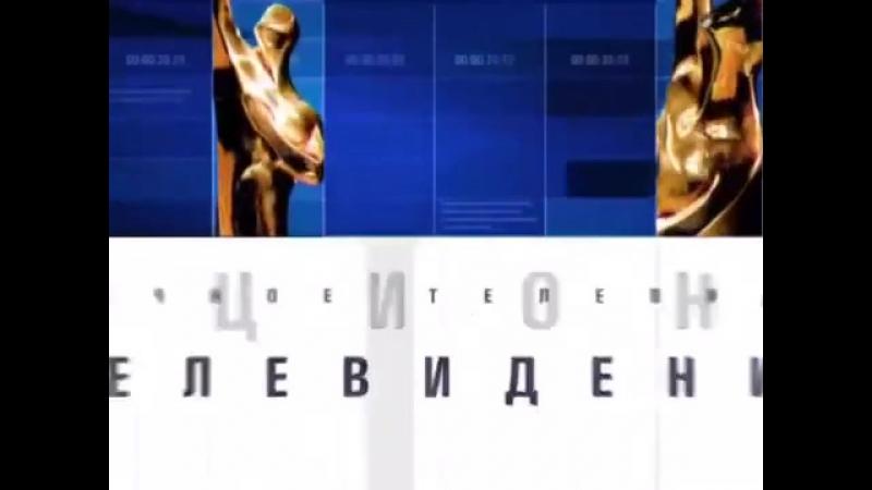 Staroetv.su / Заставка премии Телевершина (БТ/Первый канал БТ, ОНТ, СТВ, 2005-2007(?))