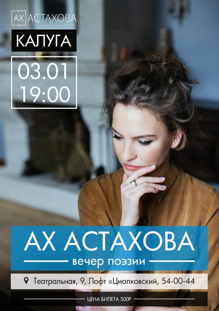 Афиша Калуга 03/01 АХ Астахова в Loft Tsiolkovsky