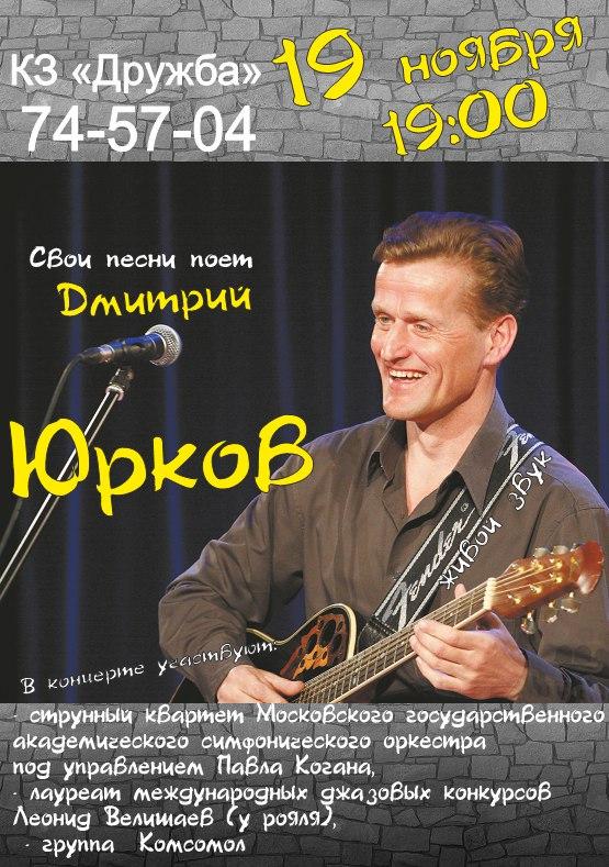 Концерт Дмитрия Юркова