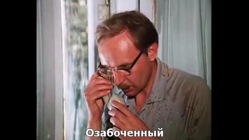 Осп-студия - Озабоченный - пародия на Служебный роман (субтитры)