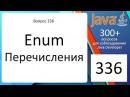 336. Enum (перечисления) в Java [300+ questions]