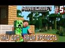 Кооператив Minecraft – Часть 5 Наш дом - наша крепость