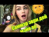 MAKE UP TUTORIAL Саммэр эври дей мэйк ап
