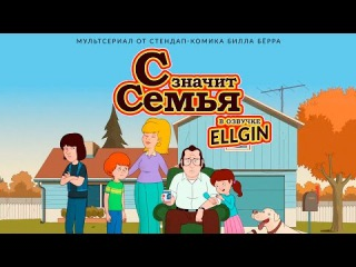 С Значит Семья - F Is For Family - Русский трейлер (Ellgin)