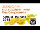 Дороги которые мы выбираем Казахстан Монголия Колыма 2014 Трейлер