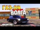 GTA 5 MODS: ГАЗ 24