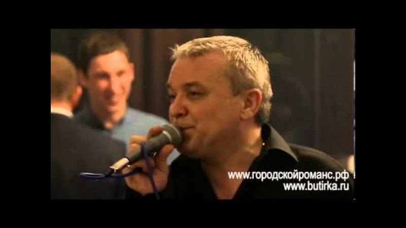 Александр Дюмин - Не жалею не зову не плачу театр песни Городской романс 21 12 13