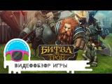 Битва за Трон (видеообзор игры на Android \ iOS)
