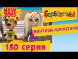 Барбоскины - 150 серия. Винтики-Шпунтики. Мультик 2015 Сезон №11
