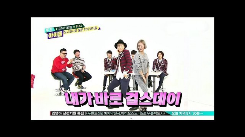 B1A4 걸스데이 Girl's Day Something 주간아이돌 Weekly Idol 바로 VS 산들 140219 Baro VS Sandeul Dance 썸씽 _snsd mrmr