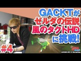 剣を手にし、いよいよ冒険へ! GACKT × ゼルダの伝説 風のタクト HD #4【ネスレ&#125