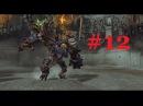 Darksiders 2 12 Arena de Aur Boss Gnașor