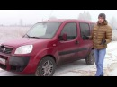 Fiat Doblo Тест драйв
