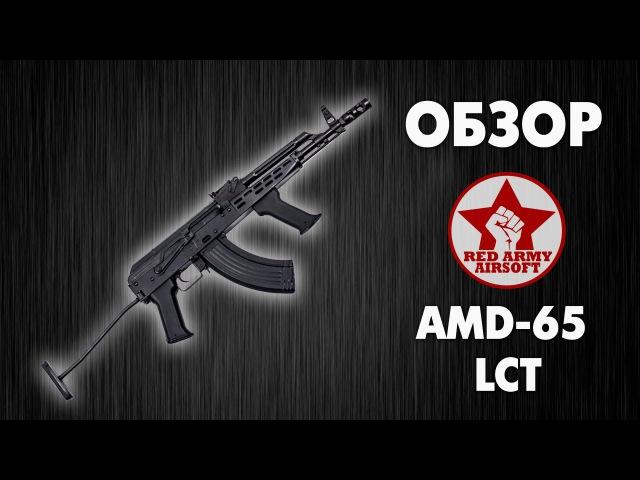 Обзор cтрайкбольного привода AMD-65 от LCT [Обзоры Red Army Airsoft]