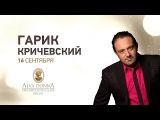 Новый Концерт Гарика Кричевского в Алва Донна Отель 16 СЕНТЯБРЯ 2014 года