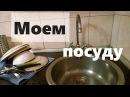 Моем посуду вместе / Современная хозяйка
