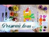 Как нарисовать рыжего кота - урок рисования для детей от 4 лет, рисуем дома поэтапно