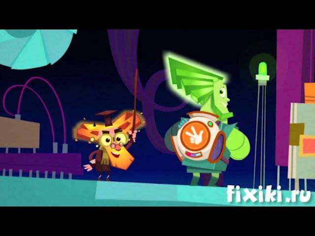 Фиксики - Фиксология - Помогатор