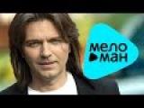 Дмитрий Маликов - Иди один (Official Audio)